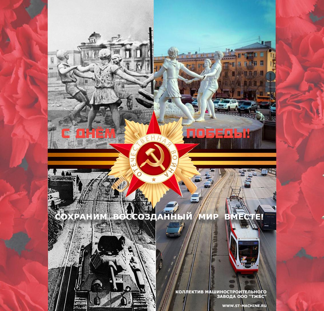 с-днём-великой-победы-великой-отечественной-войне-1941-1945-помним-гордимся-коллектив-завода-ст-машин-st-machine.ru-73-года-со-дня-победы.jpg