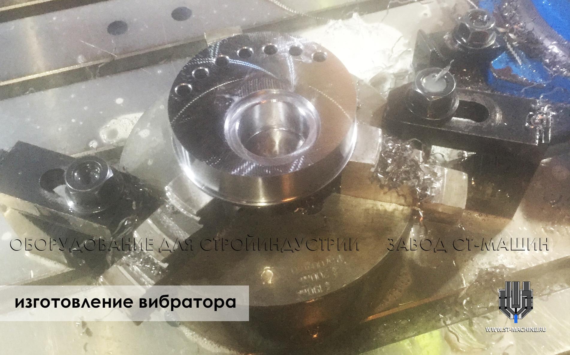 st-machine-ru-изготовление-вибратора.jpg