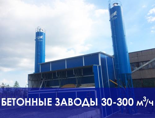 бетонные-заводы-купить-оборудование-ст-машин-st-machine.ru.jpg