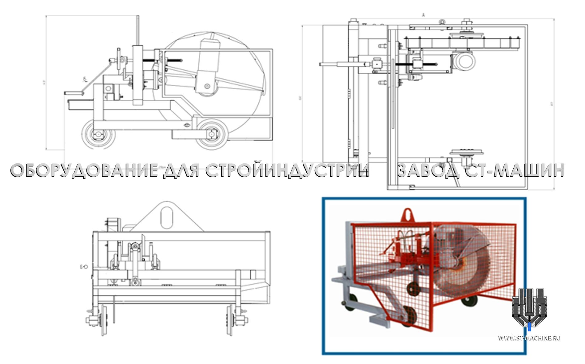 st-machine-mashina-rezki-po-gidkomy-betonu-ст-машин-оборудование для стройиндустрии.jpg