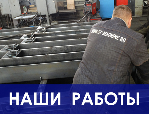 наши-работы-работ-бетонные-заводы-купить-оборудование-ст-машин-st-machine.ru.jpg