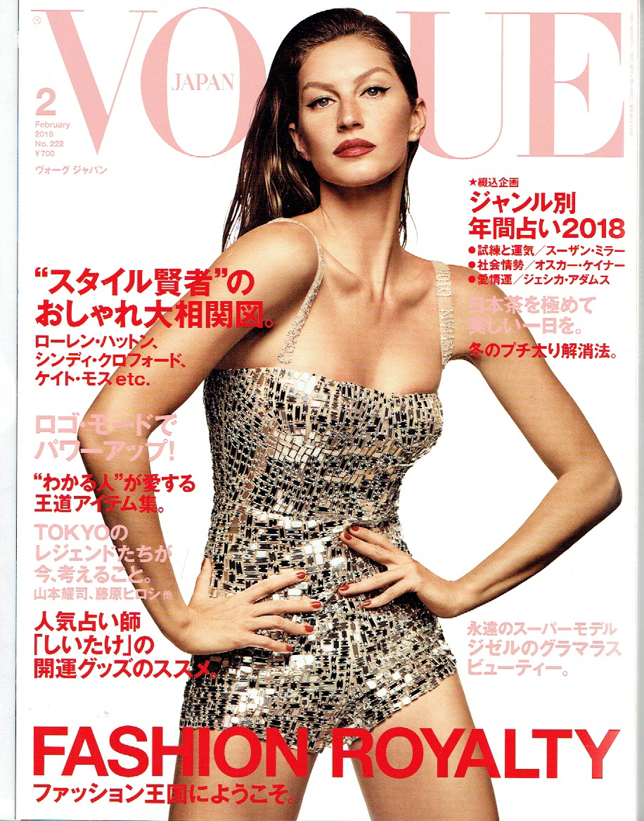 636499650550130000_syn_VOGUE2018FEBCover.jpeg