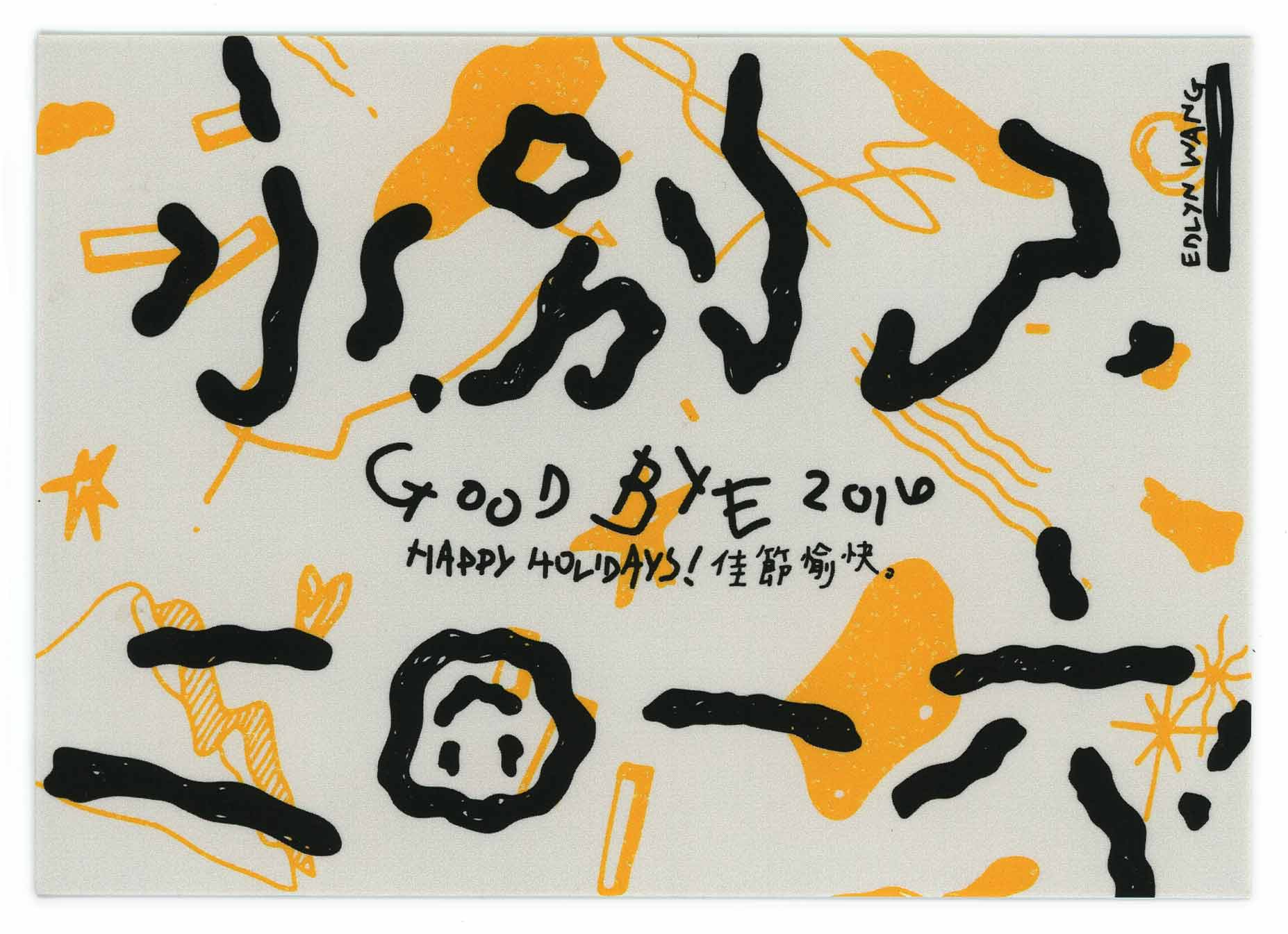 GOOD BYE 2016 HOLIDAY CARD,  drawing, print