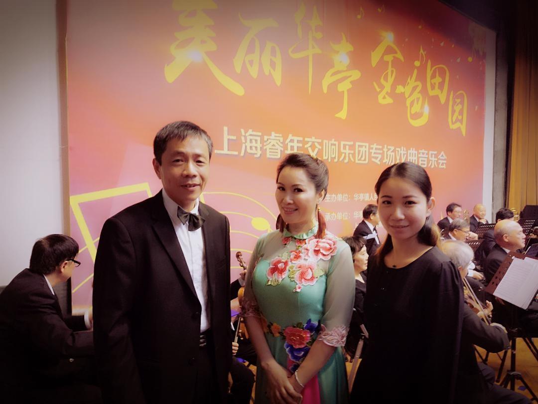 美国洛杉矶越剧之家邬校长和上海爱乐乐团沈炯(低音提琴)与他的女儿(长笛)