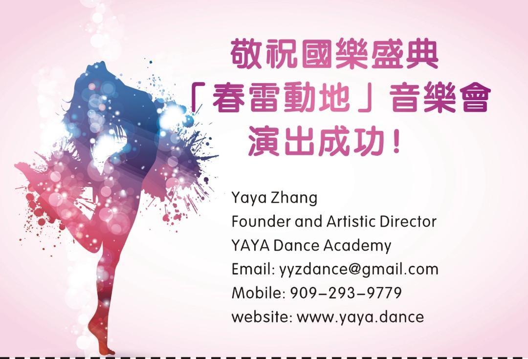 yaya zhang 10617.jpg