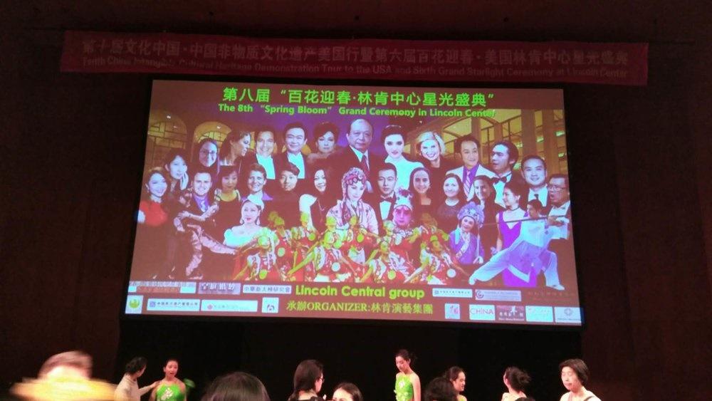 """林肯表演艺术中心舞台上的巨幅海报正中央是著名表演艺术家王文娟的入室弟子,著名""""王派""""花旦,上海越剧院优秀演员邬素斐"""