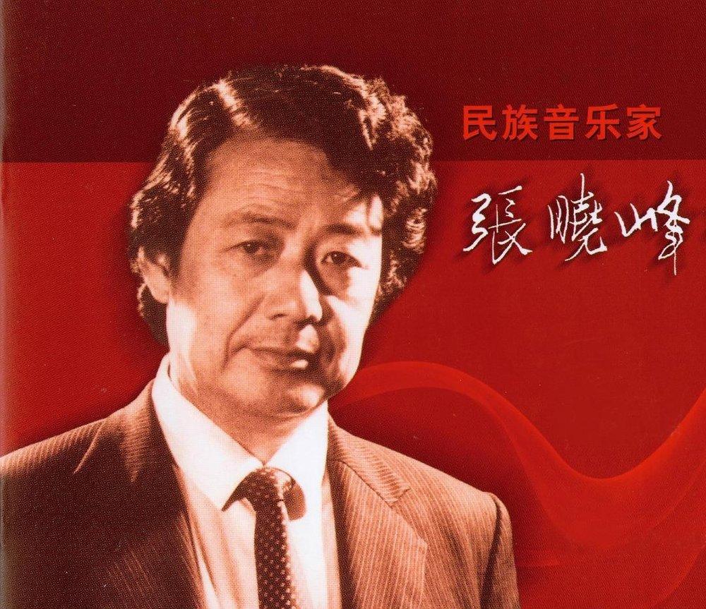 中国著名作曲家 / 民族音乐家张晓峰