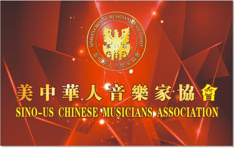美中华人音乐家协会 ( 联合主办 )