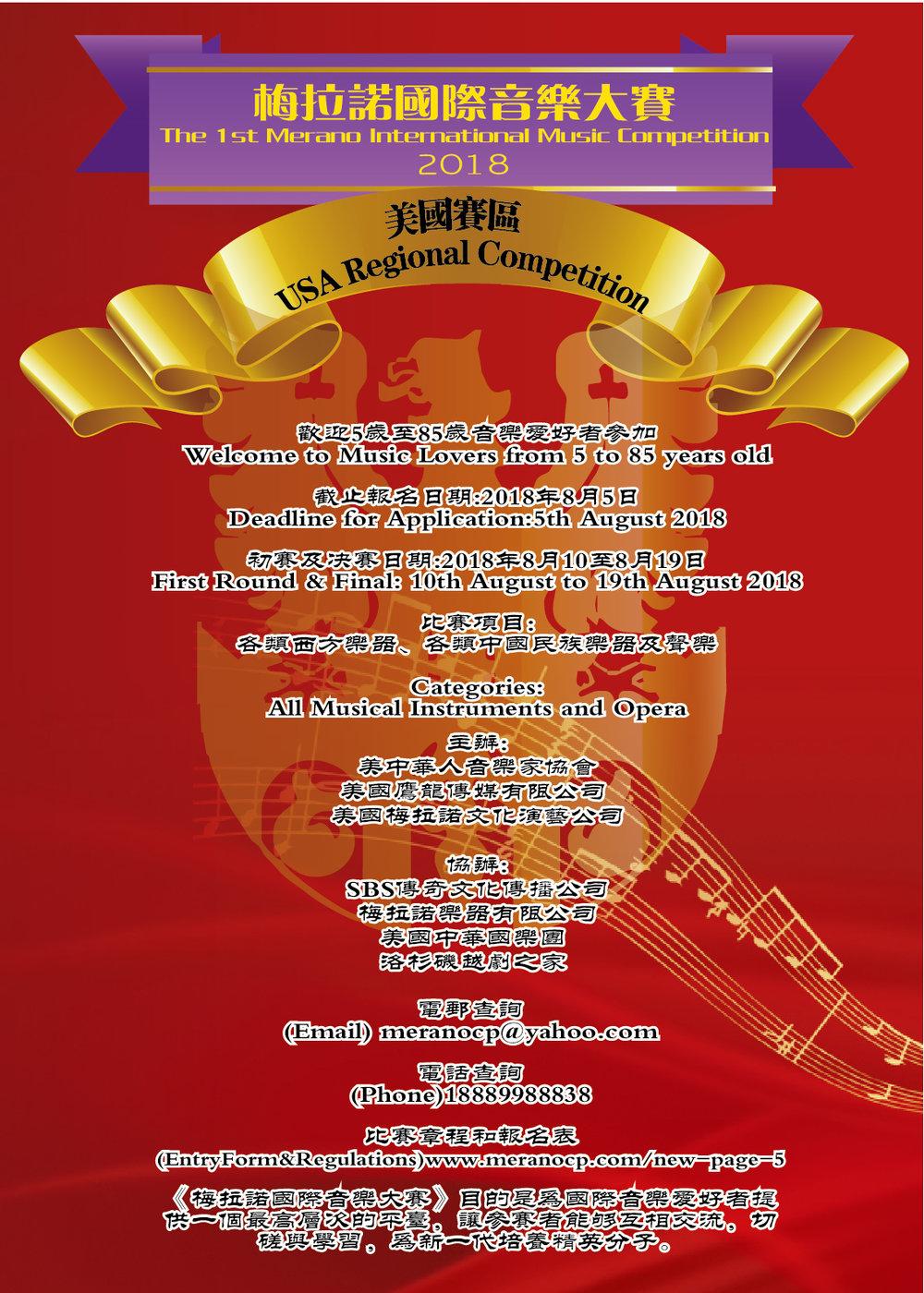 梅拉诺国际音乐大赛组织委员会 ( 联合承办 )
