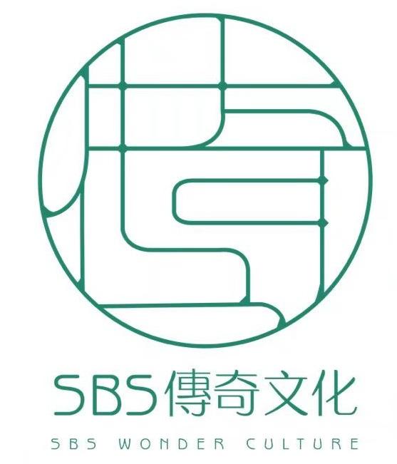 SBS传奇文化公司 ( 联合协办 )