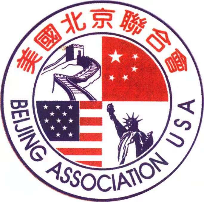 支持单位:美国北京联合会