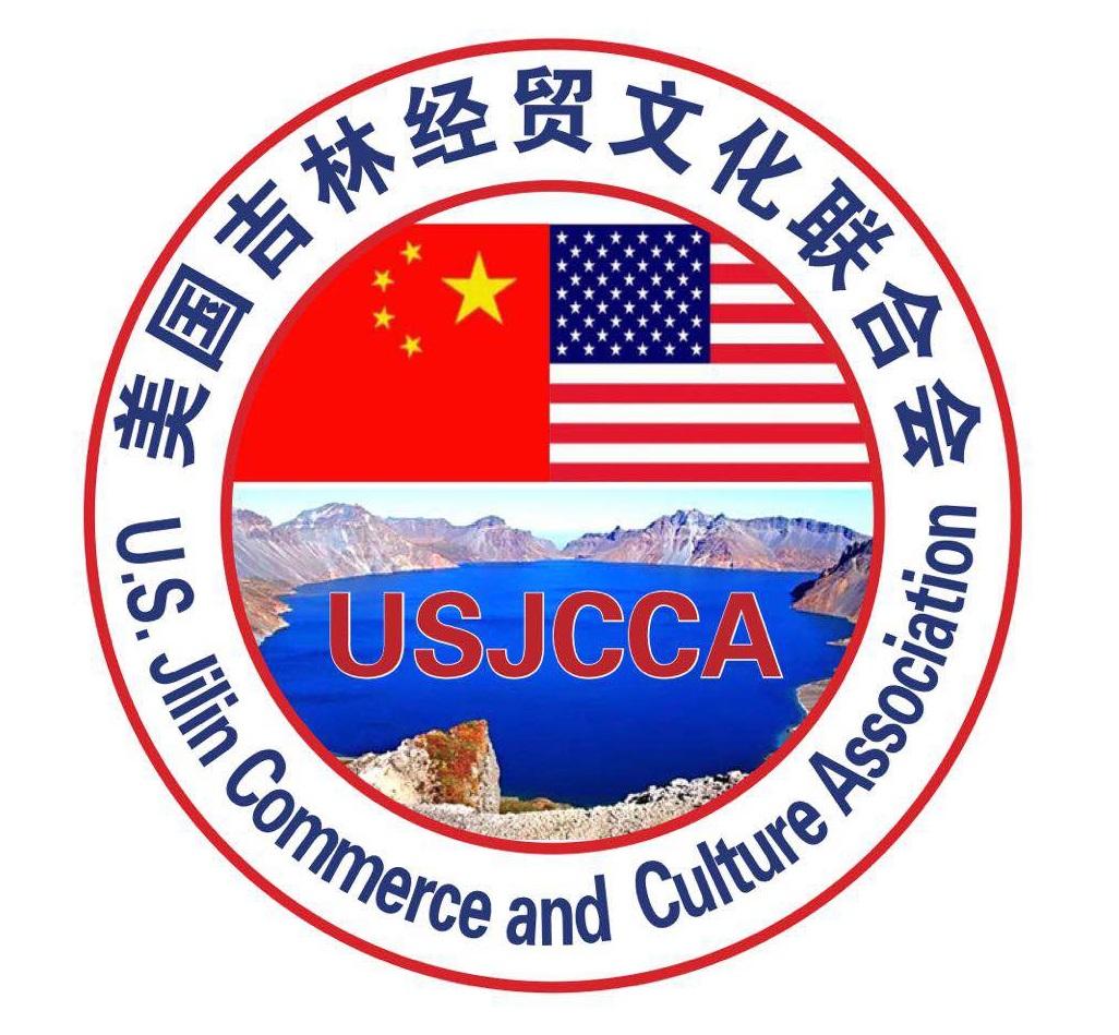 支持单位:美国吉林经贸文化联合会