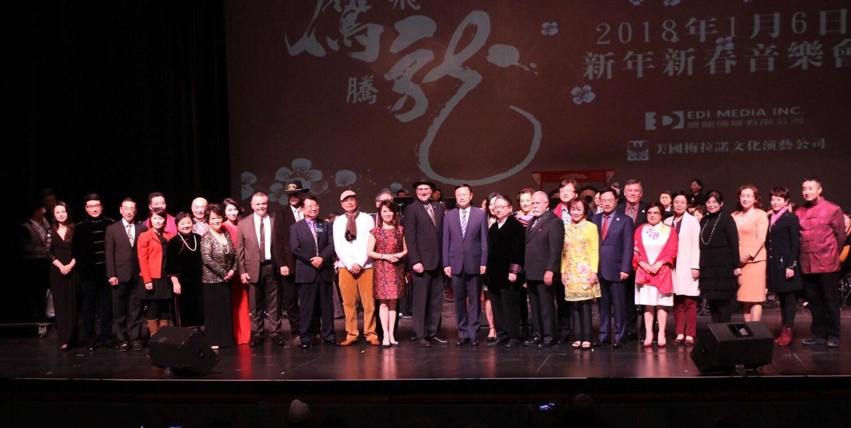 2018 鹰飞龙腾新年新春音乐会 ( 2018 - 1 - 6 )
