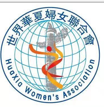 世界华夏妇女联合会