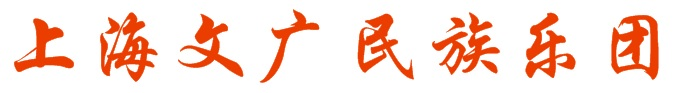 上海文广民族乐团