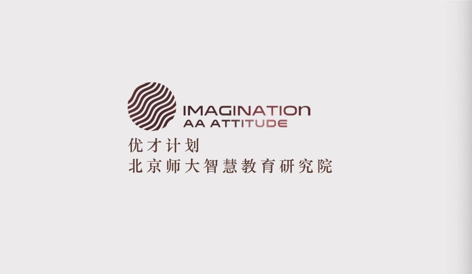 优才计划 北京师大智慧教育研究院