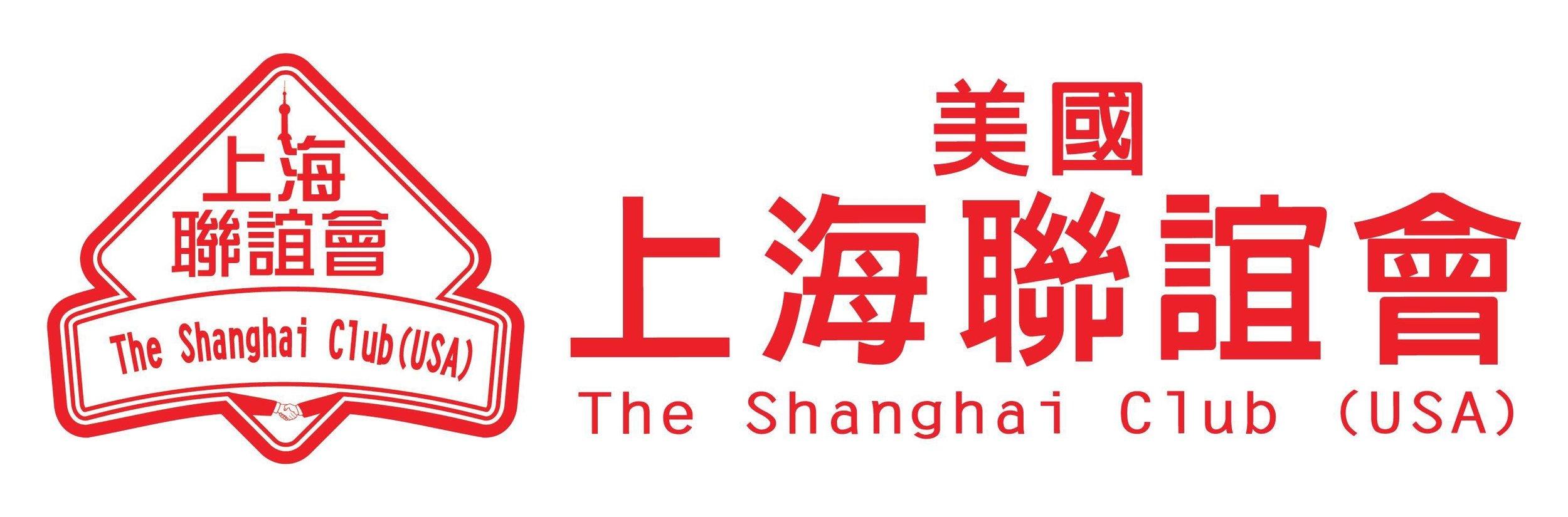 美国上海联谊会