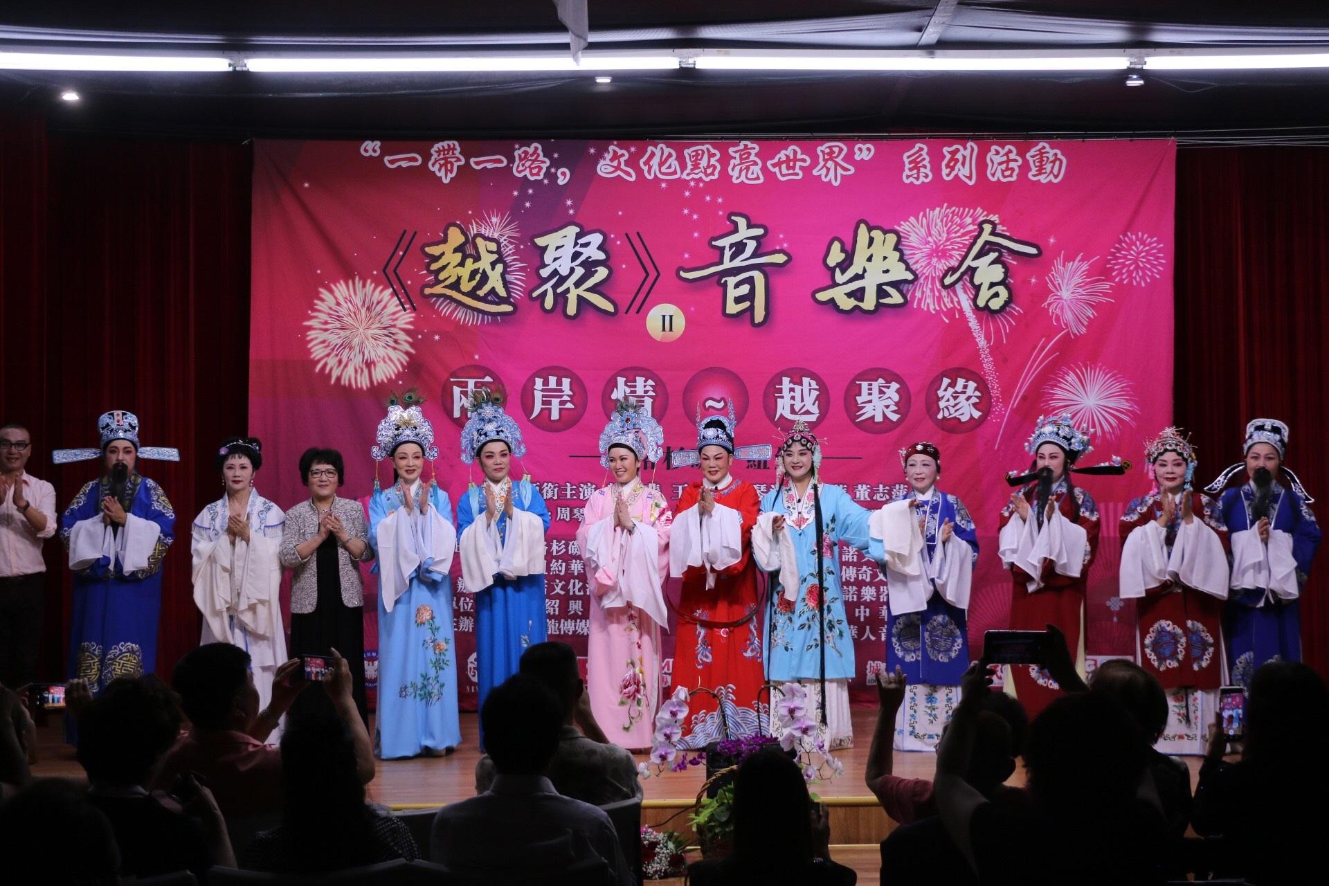 """""""两岸情 越聚缘"""" ( 2018 - 9 - 8 )"""