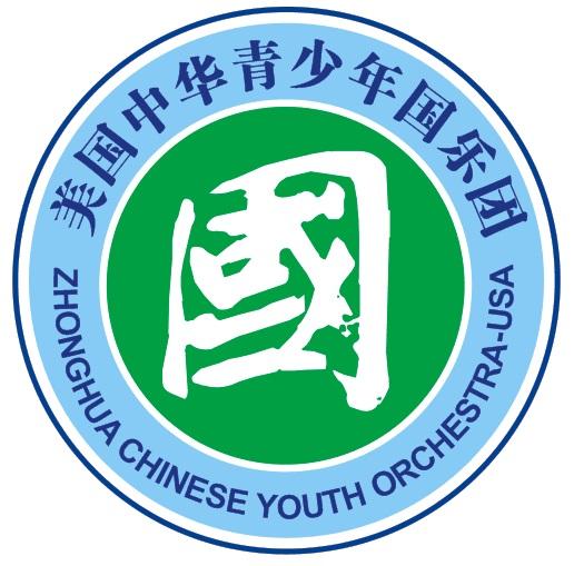 美国中华国乐团附属青少年国乐团 ( ZCYO )