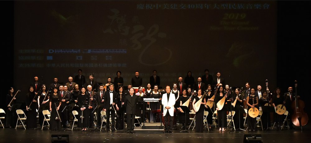 2019鹰飞龙腾新年新春音乐会:中国著名一级指挥家王永吉(左前),美国中华国乐团首席指挥 汪大卫(右前)与美国中华国乐团