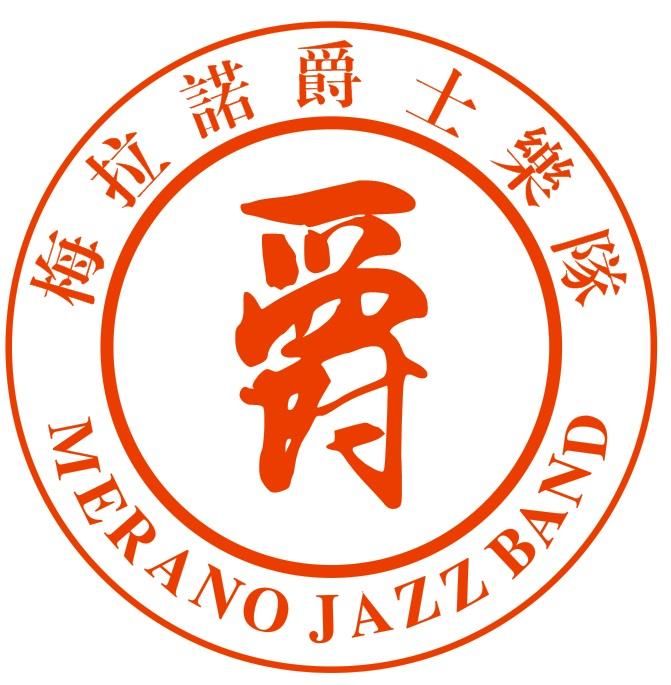 梅拉诺爵士乐队