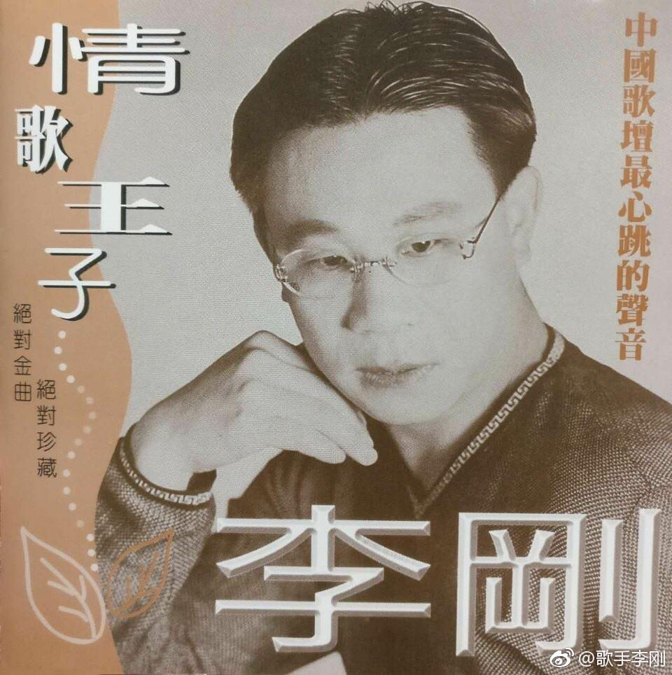 李刚+(1).jpg