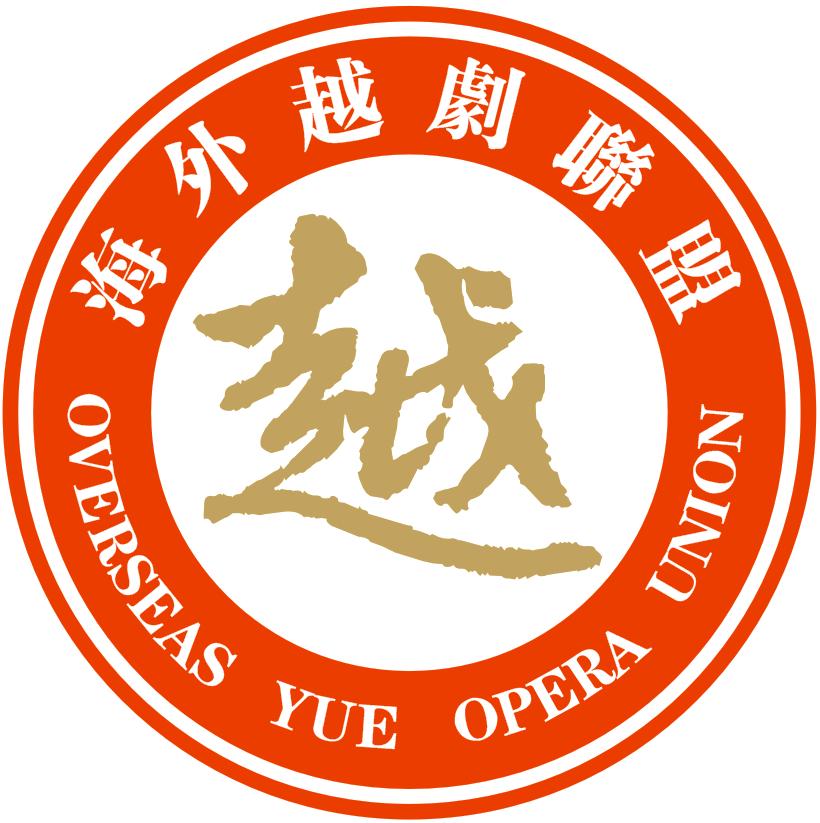 越剧联盟 (90519 ).png
