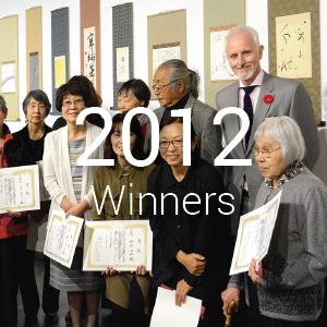 2012 Winners