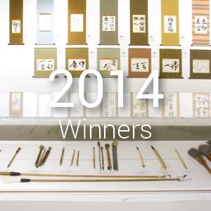 2014 Winners