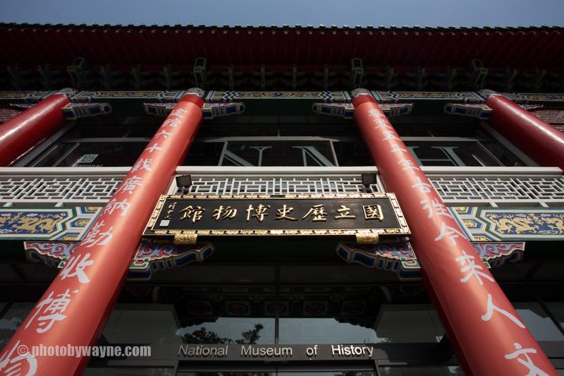 taiwan-history-museum