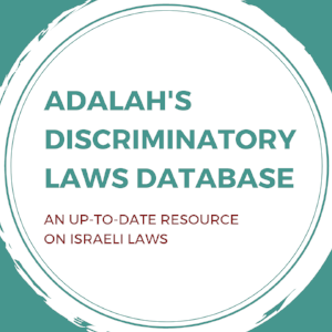 An online resource comprising a list of  over 65 Israeli laws  that discriminate directly or indirectly against Palestinians