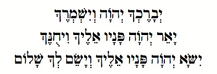 Priestly Blessing Hebrew.png