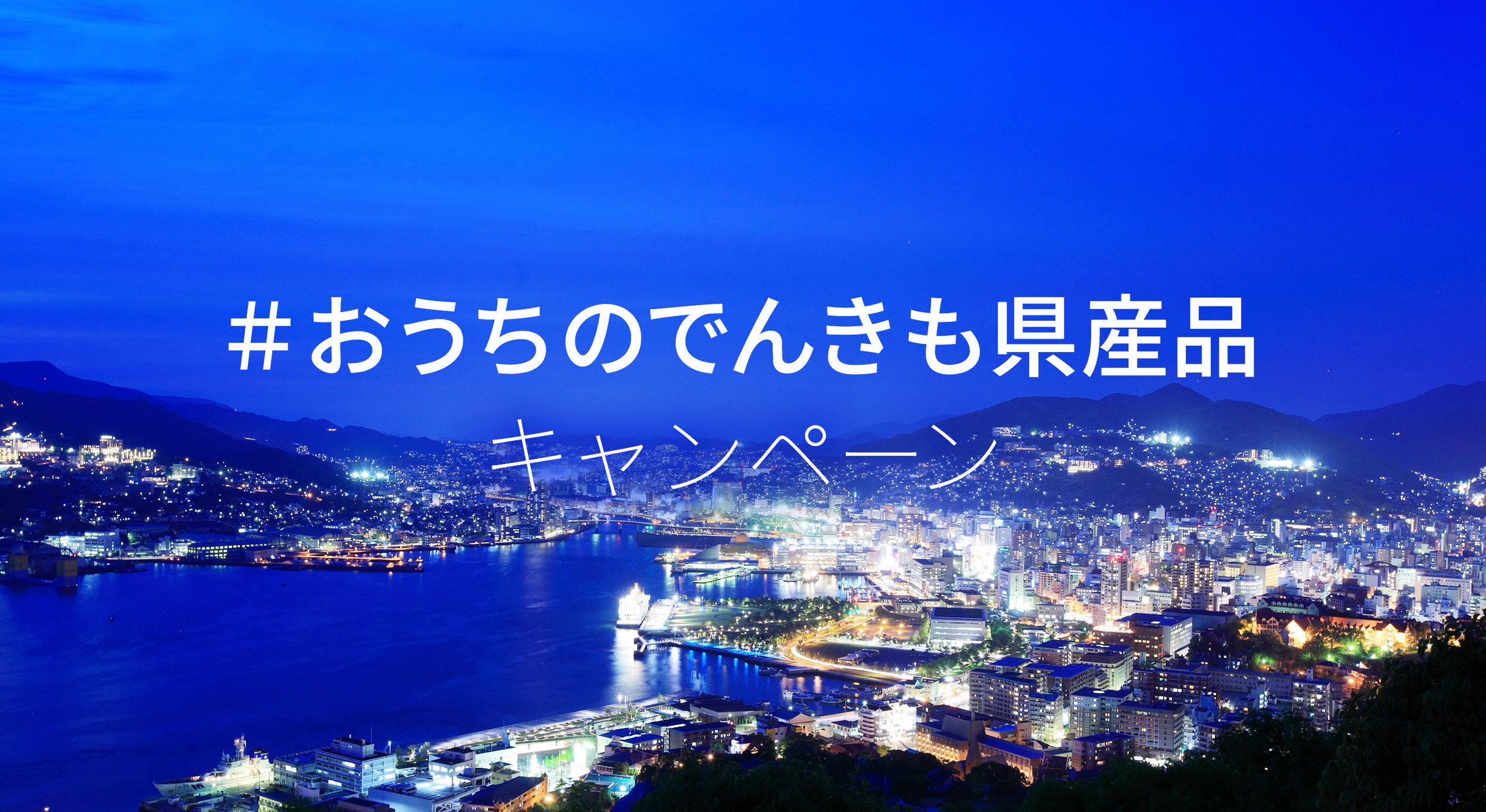 県産品キャンペーンヘッダ画像.jpg
