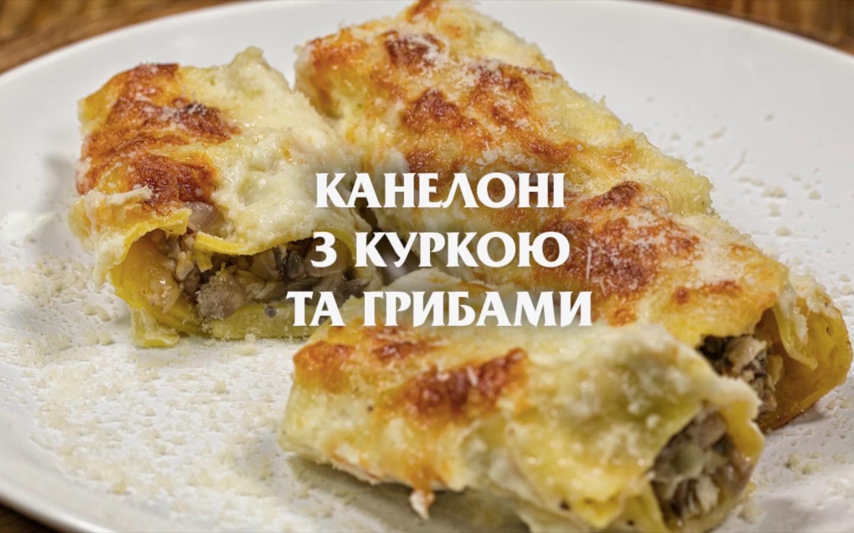 chicken-and-mushroom-cannelloni.jpg