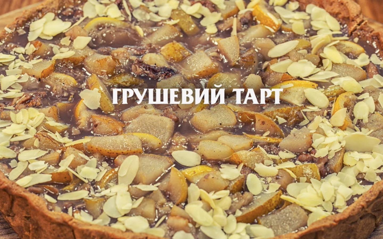 pear-tart.jpg