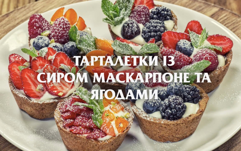 mixed-berry-and-mascarpone-tarts.jpg