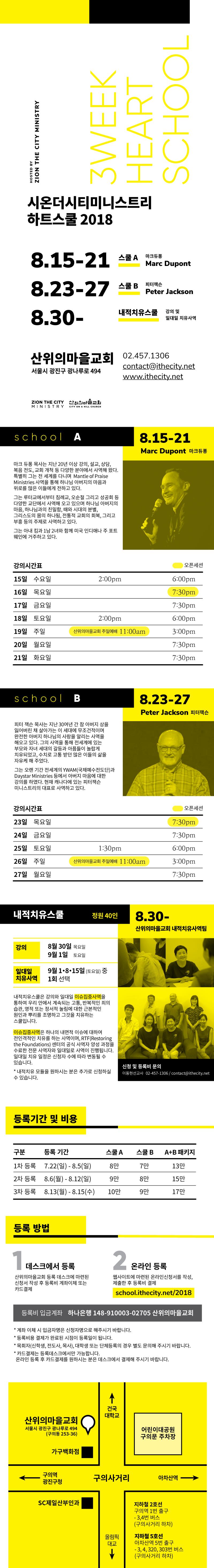 2018_3WeekS_brochure_4pages_v3_online.png