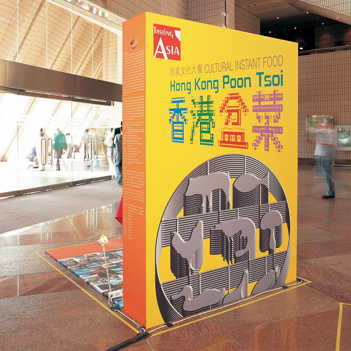 whwWeb_Tasting Asia_HK_front.jpg