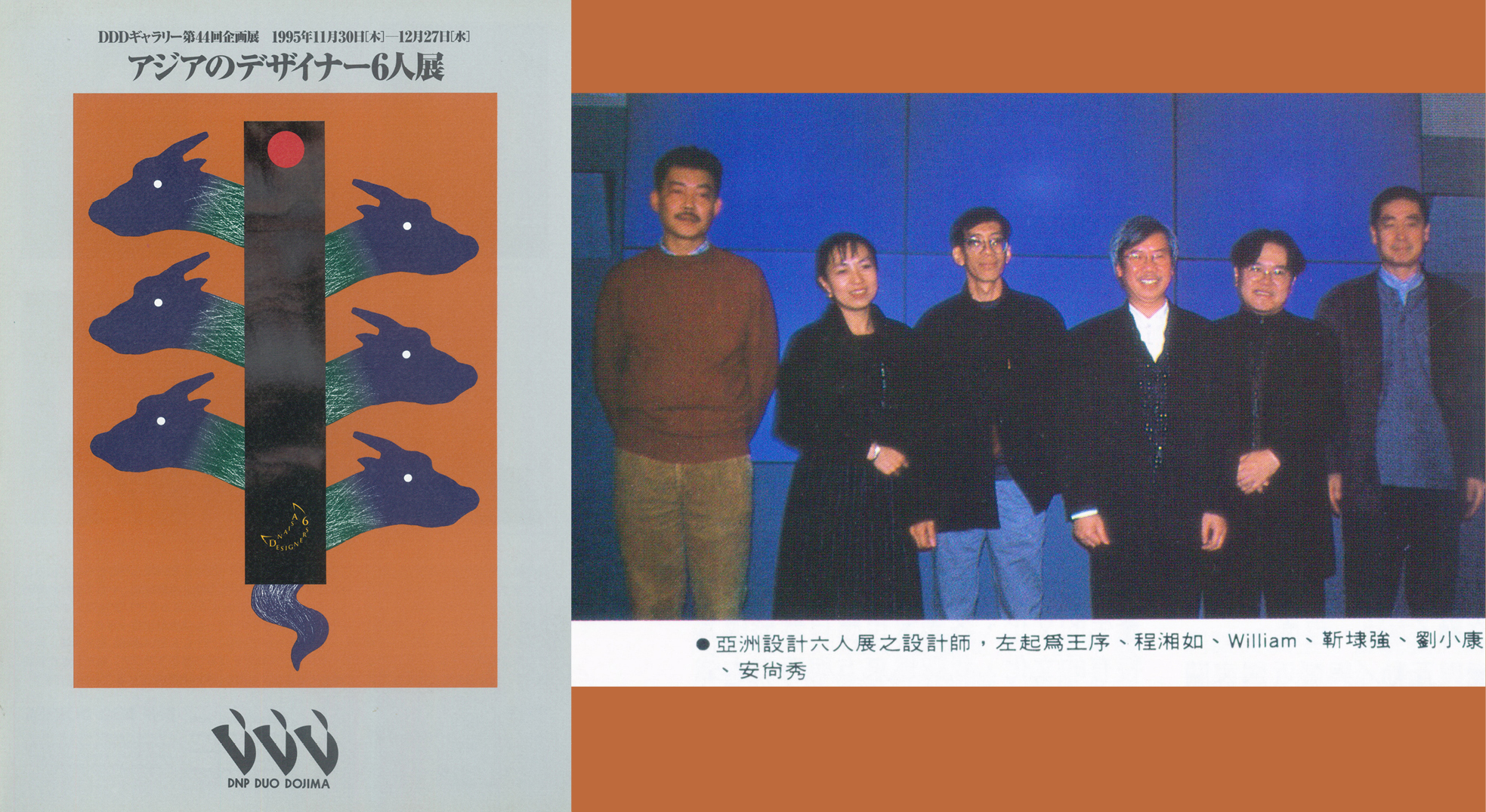 whwWeb_About_whw_Activities_JP_6 Asian Designers.jpg