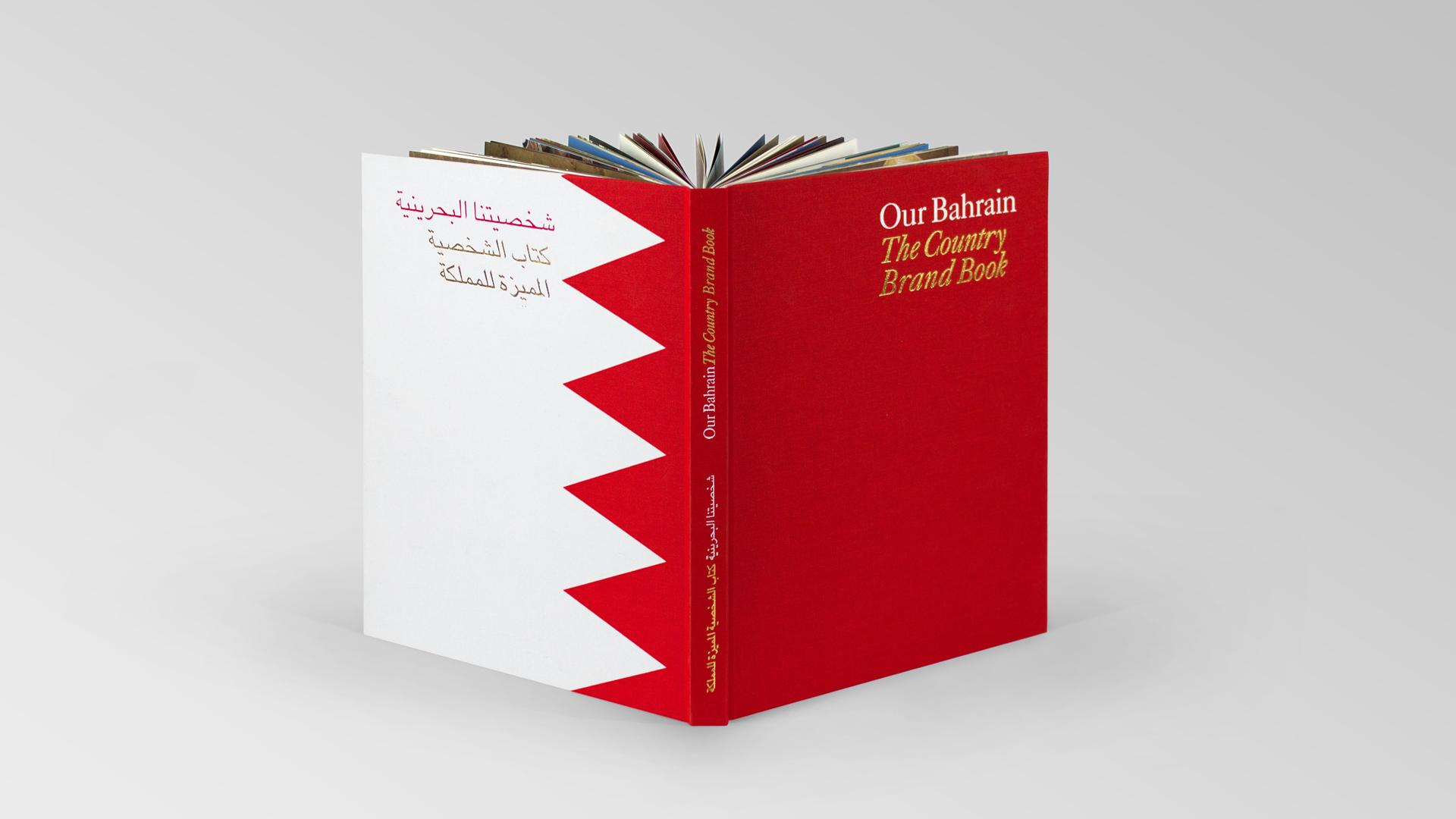Bahrain EDB: brand book