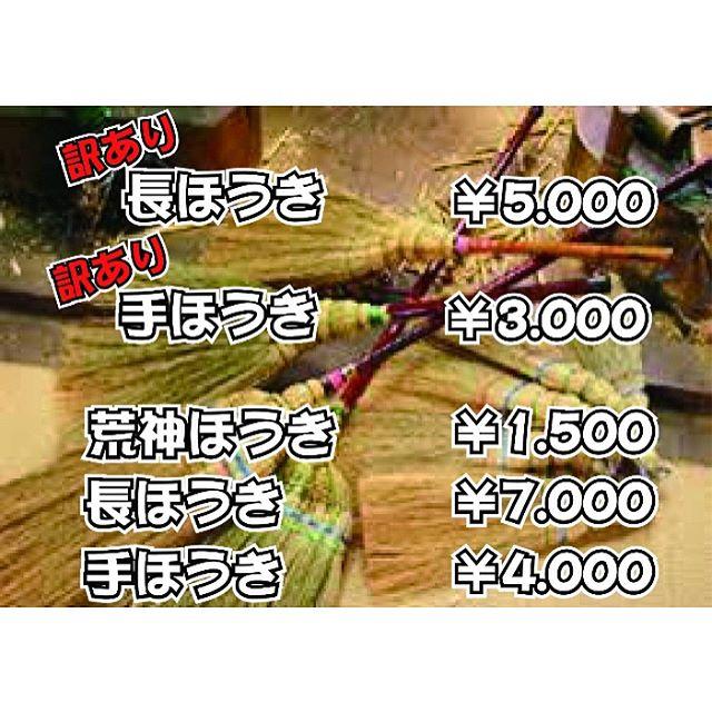 いよいよ明日から#クラフトフェアまつもと です❗️ #松本駅前通り商店街 では#松本ほうき の販売会をやりますよー😋今回は特別価格でのご提供です❗️使い心地も寿命も既製品とは違うらしいですよ✨ぜひお越し下さいね〜 #ほうき #松本ほうき #松本市
