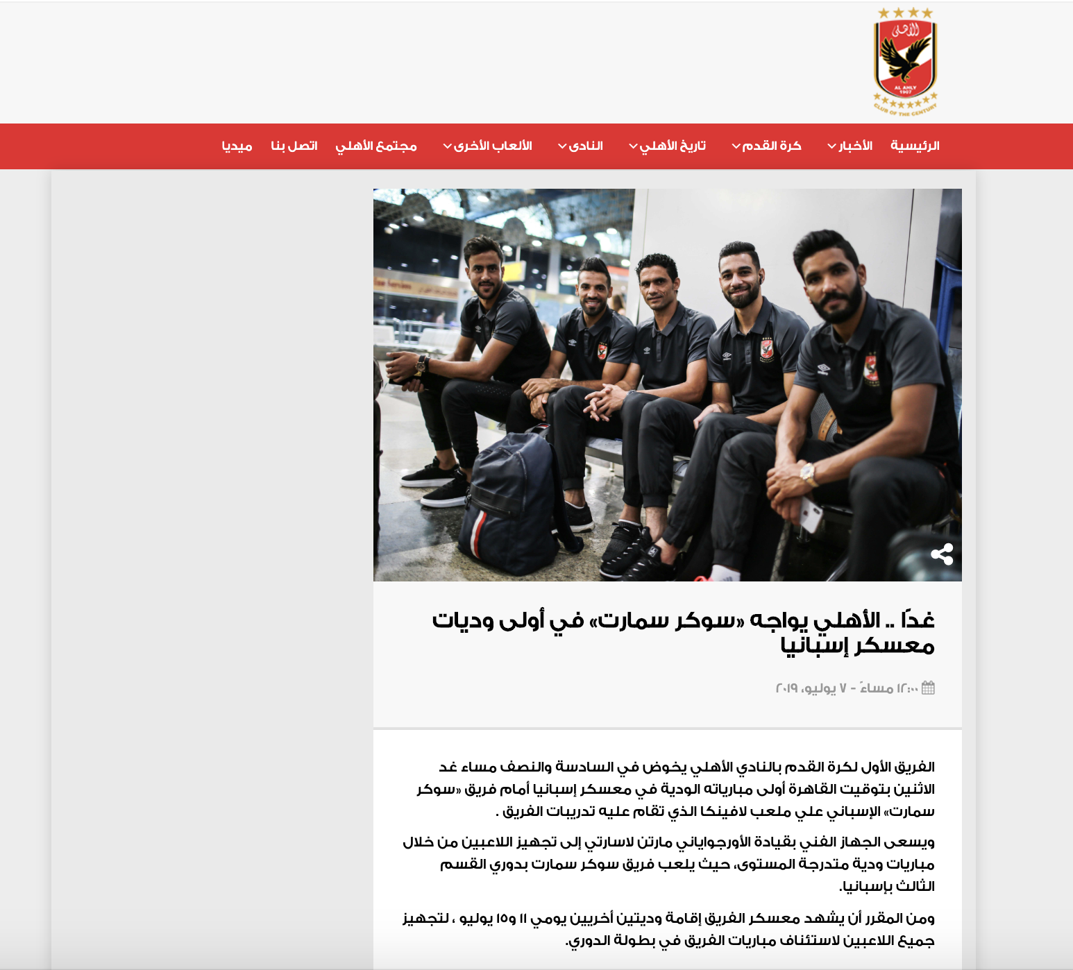 The match being announced on the Al Ahly official website.