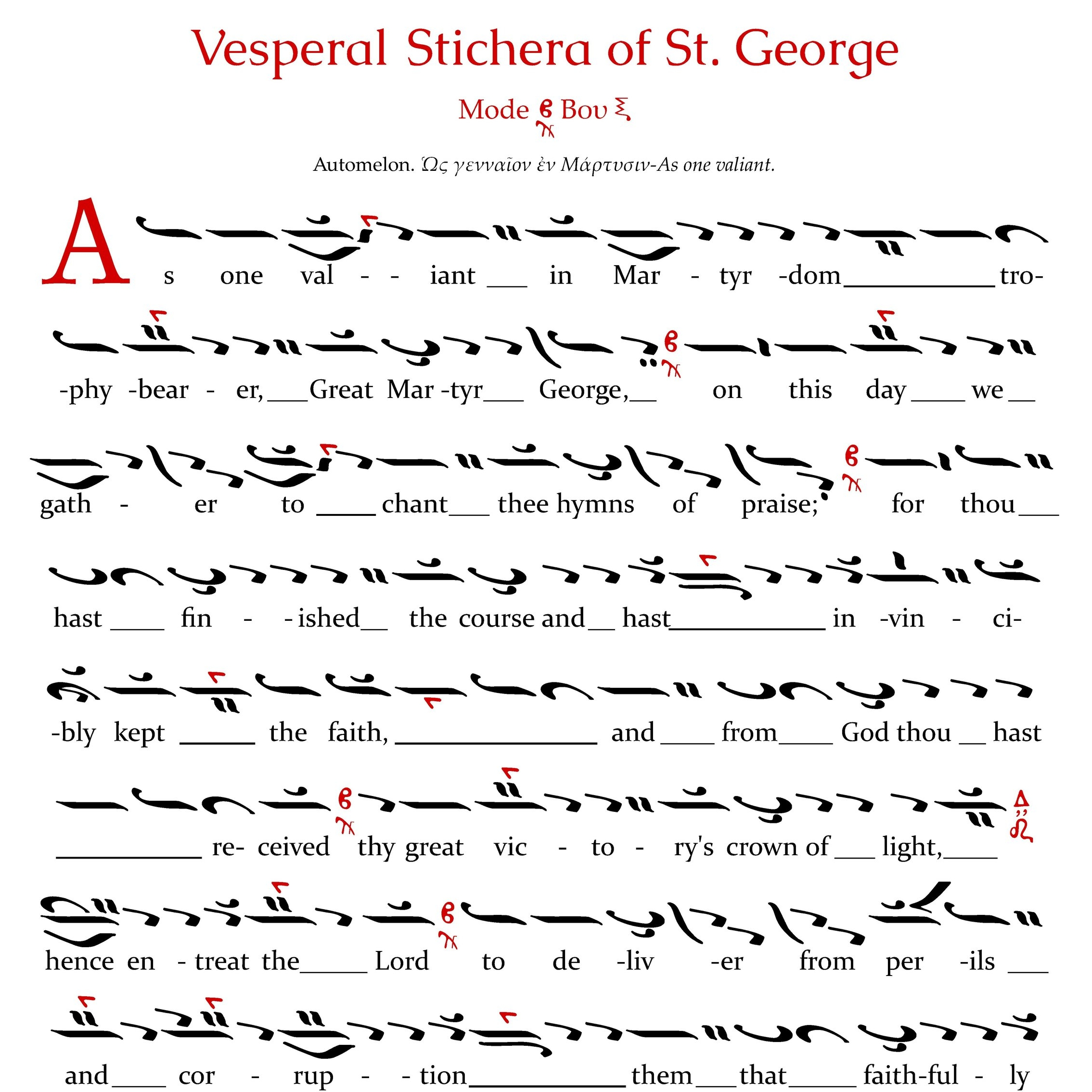 Vesperal Stichera of St. George_page_1.jpg