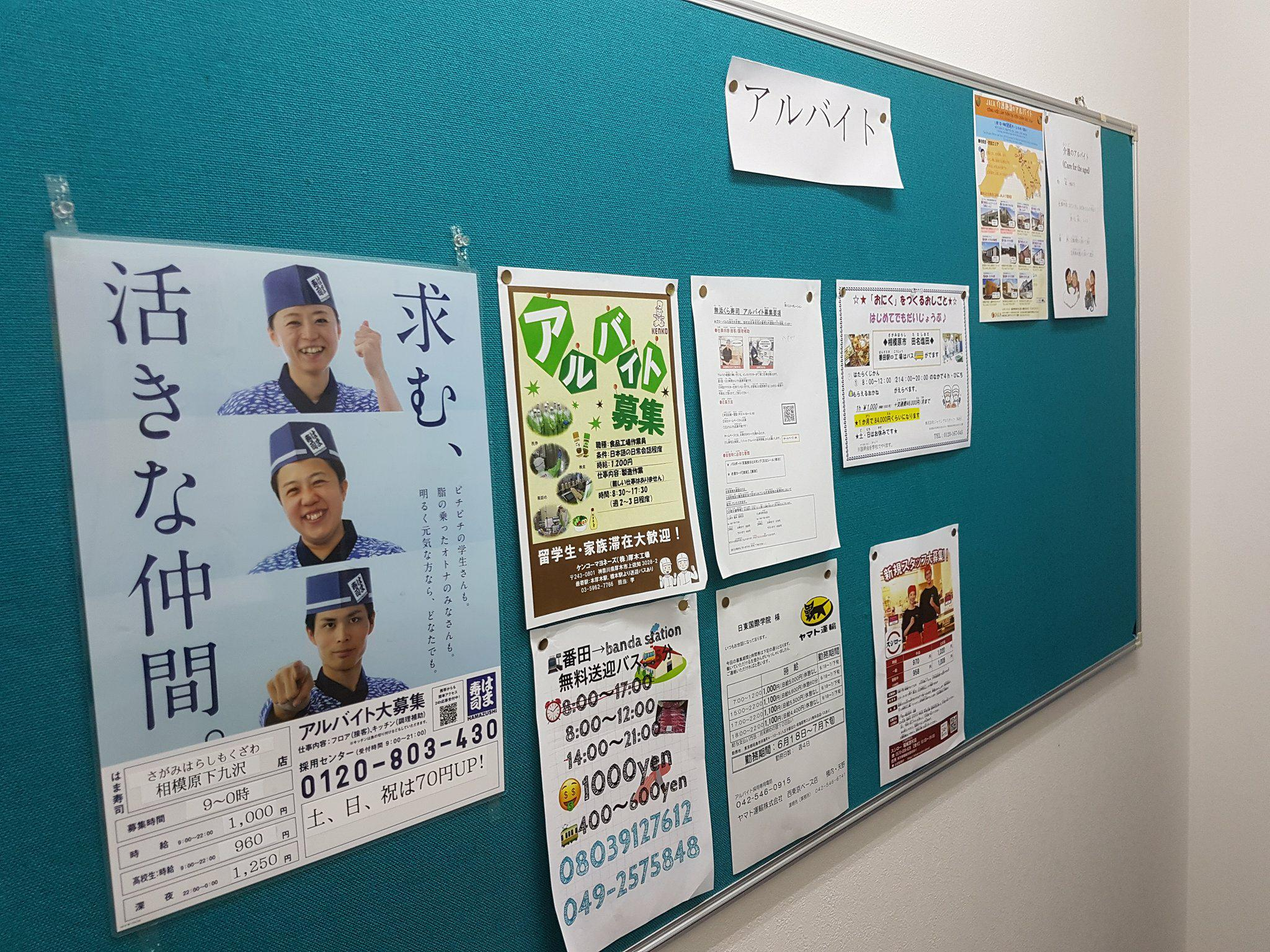 Poster board for part-time jobs. Companies come to the school giving presentations about working at their company. Schools introduce for free and help.