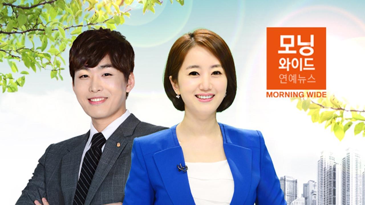 SBS 모닝와이드