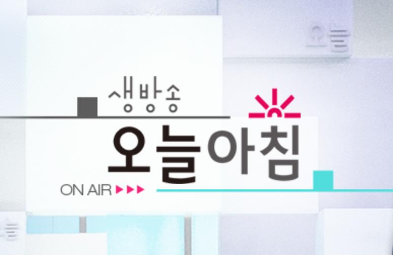 MBC 생방송 오늘아침