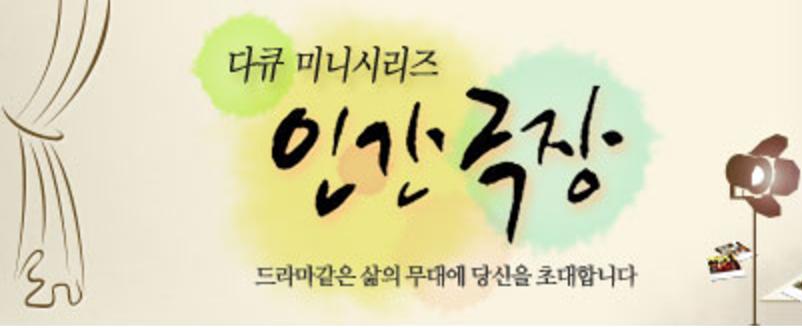 KBS 인간극장
