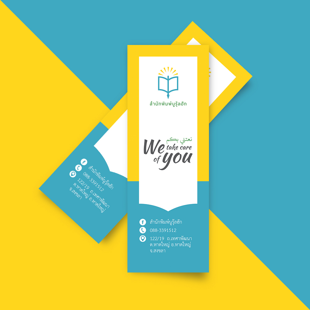 Nurulhaq Bookmark
