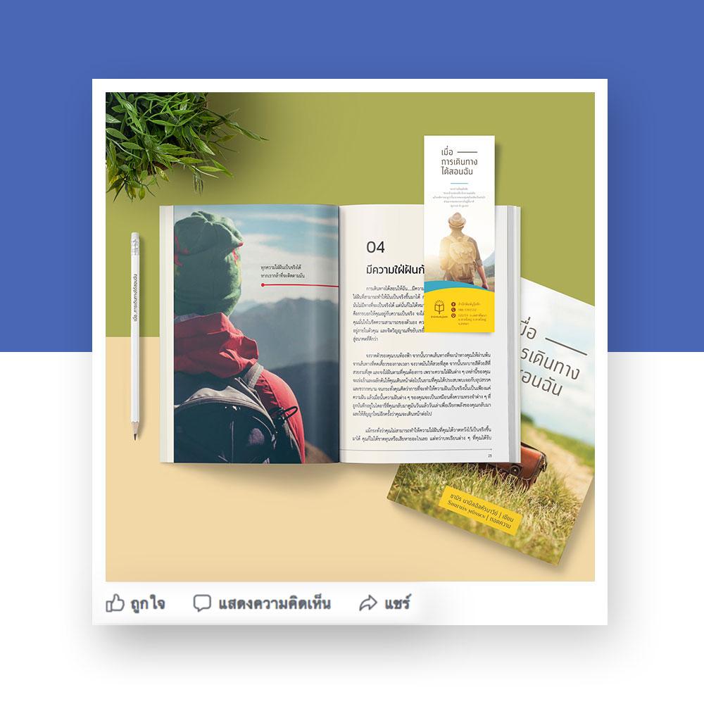"""ภาพโฆษณาหนังสือ """"เมื่อ...การเดินทางได้สอนฉัน"""""""