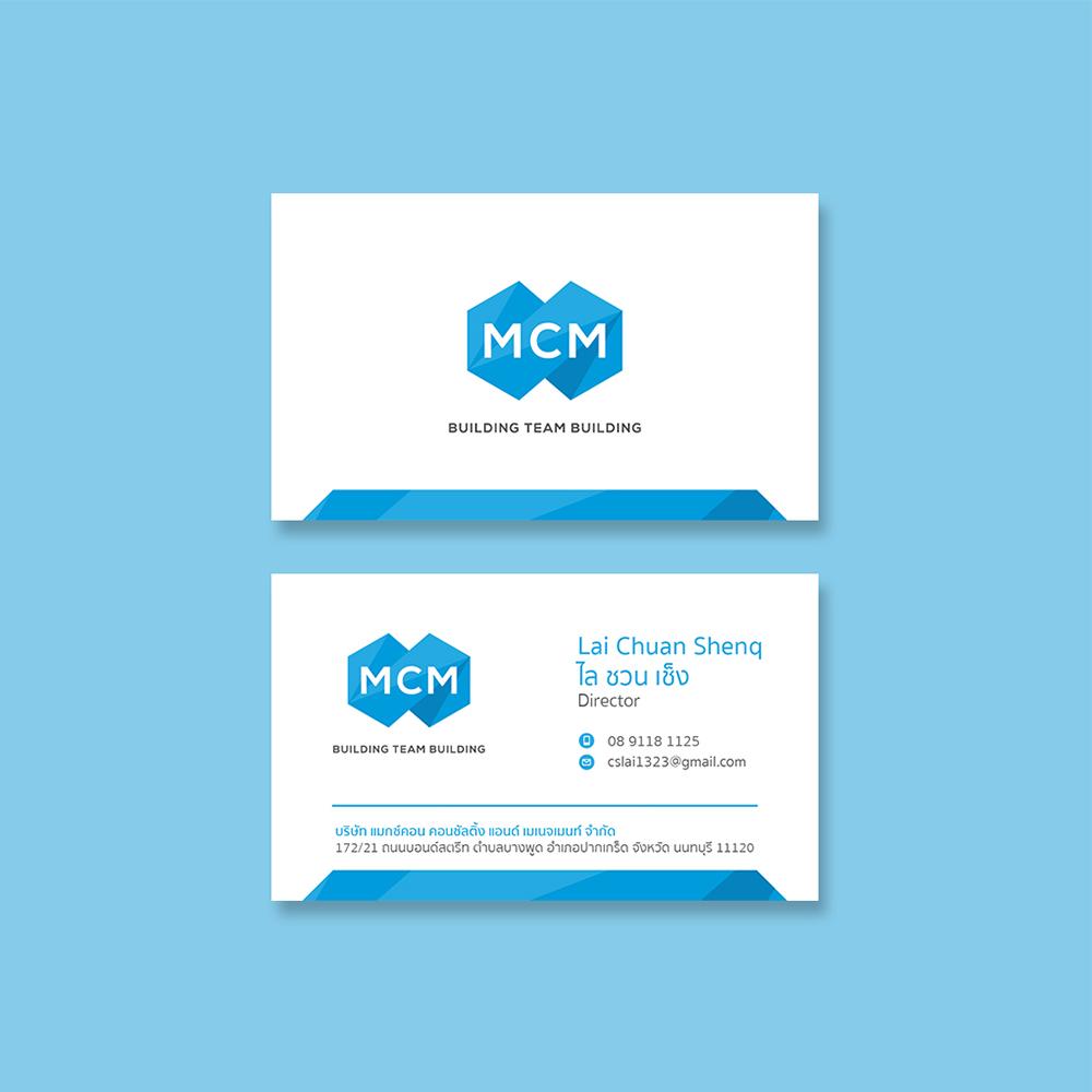 นามบัตร MCM